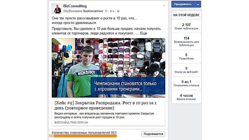 kak podnimat stranitsu v FB