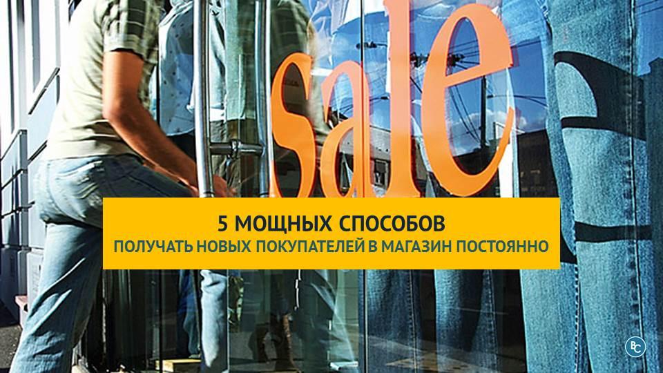 5 Мощных Способов Получать Новых Покупателей в Магазин Постоянно