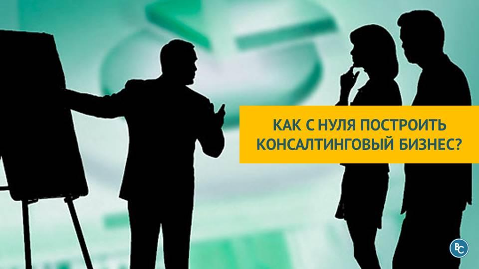 Как с Нуля Построить Консалтинговый Бизнес и Зарабатывать от 50 000 Рублей в Месяц?