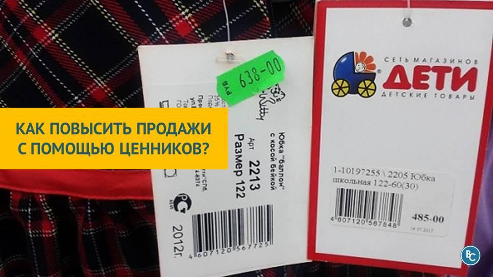 Как Повысить Продажи в Магазине с Помощью Ценников?