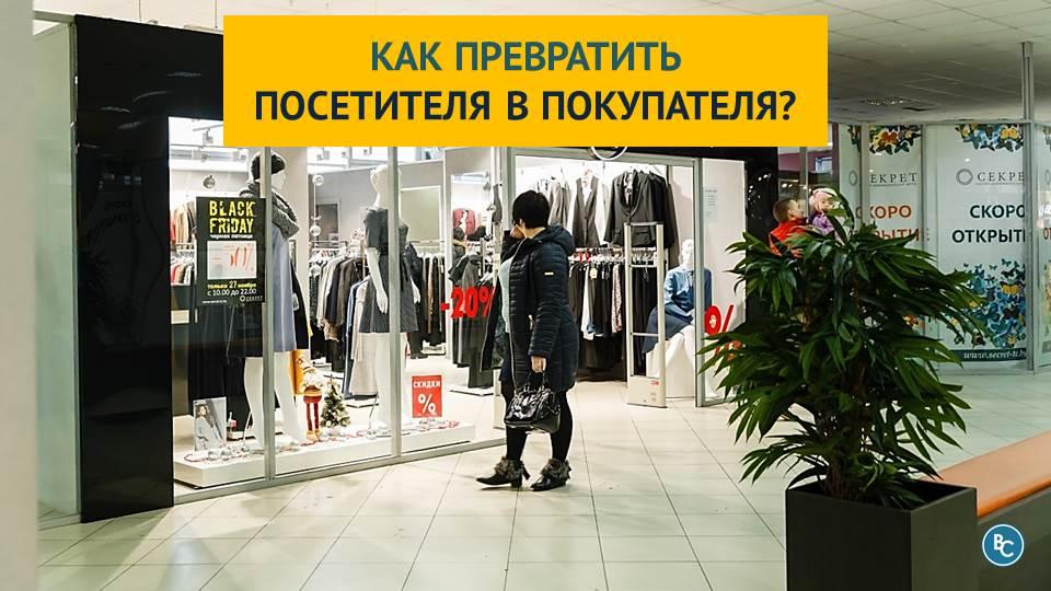 Как Превратить Посетителя в Покупателя? 5 Основных Моментов [Видео]