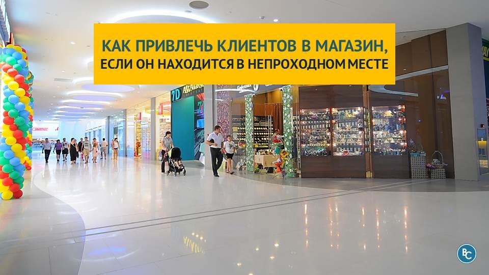 Как Привлечь Клиентов в Магазин, Если Он Находится в Непроходном Месте [Видео]