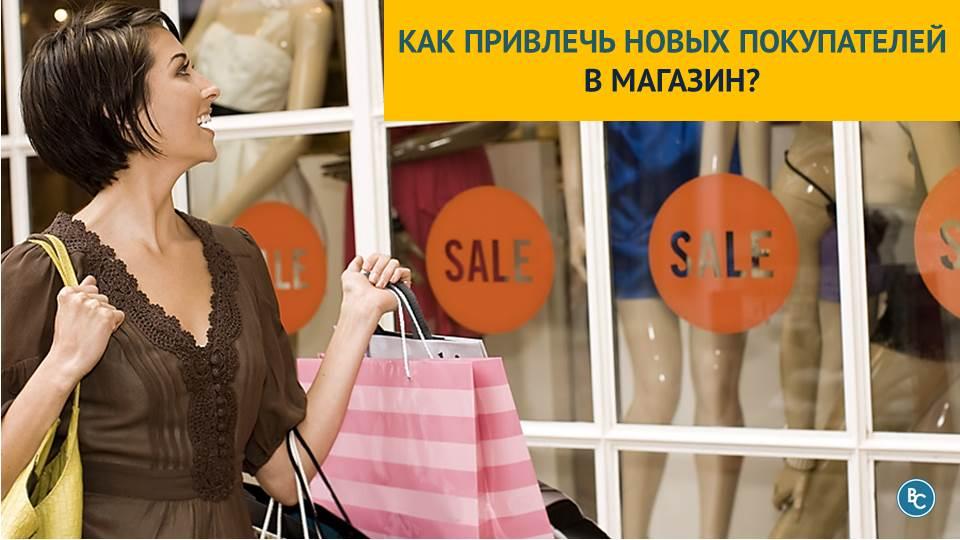 Как Привлечь Новых Покупателей в Магазин?