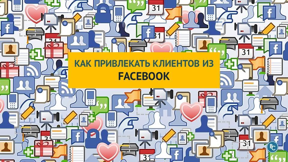 Как Привлекать Клиентов из Facebook и Давать Им Больше Ценности [Секретное Видео]
