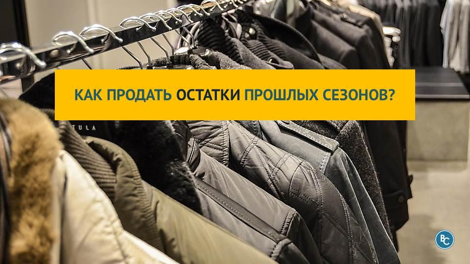 Остатки Одежды? Как Продать Остатки Прошлых Сезонов [Видео]