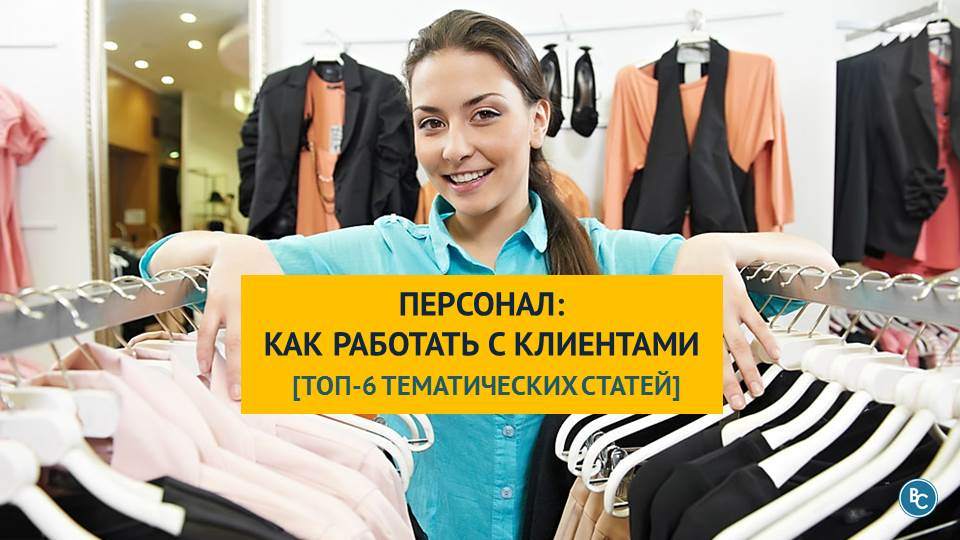 Профессиональный Персонал Магазина Одежды: Как Работать с Клиентами [ТОП-6 Тематических Статей]