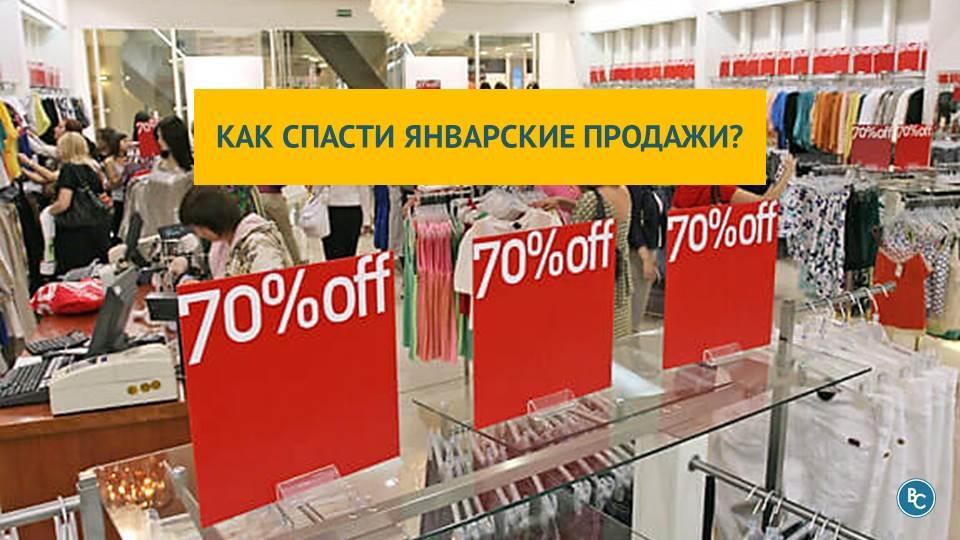 Как Спасти Январские Продажи и Быстро Повысить Прибыль?