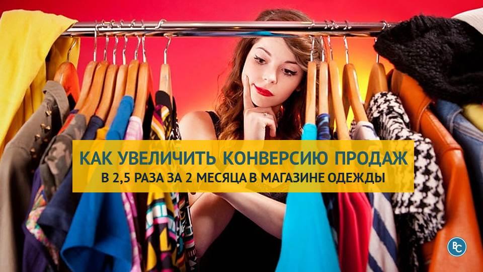 Как Увеличить Конверсию Продаж в 2,5 Раза за 2 Месяца в Магазине Одежды