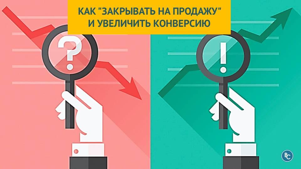 Как «Закрывать на Продажу» и Увеличить Конверсию? [Ч.2] Скрипты и Фразы Продавцов