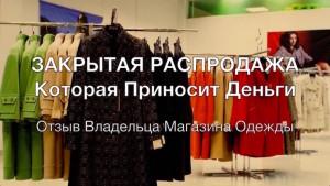 kak_provesti_raspridazhu_v_vagazine