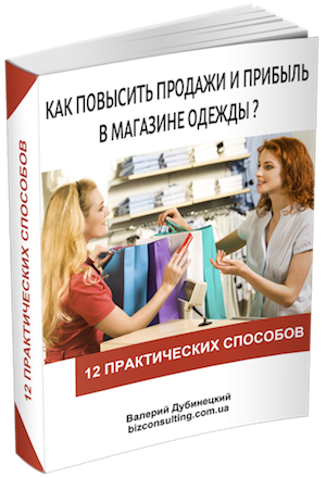 64d9f2ecbb8 Как Привлечь Клиентов в Магазин Одежды  3 Бесплатных Способа ...