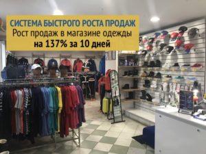 Продажи магазина одежды за 10 дней увеличились на 137% [Кейс]