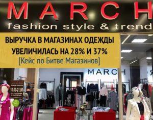 [Кейс] Светлана Крынина. Выручка в магазинах одежды увеличилась на 28% и на 37%