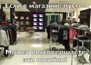 Ошибки в магазине одежды, которые ведут к низким продажам