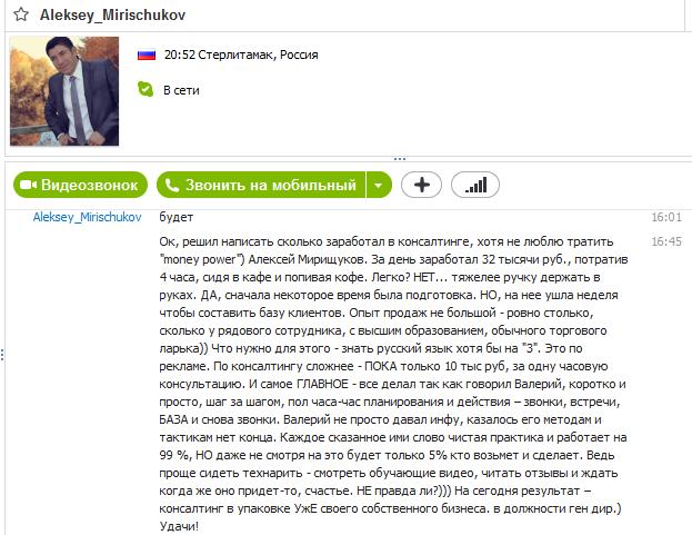 Как за день заработть 32 тысячи рублей, потратив 4 часа, сидя в кафе и попивая кофе…