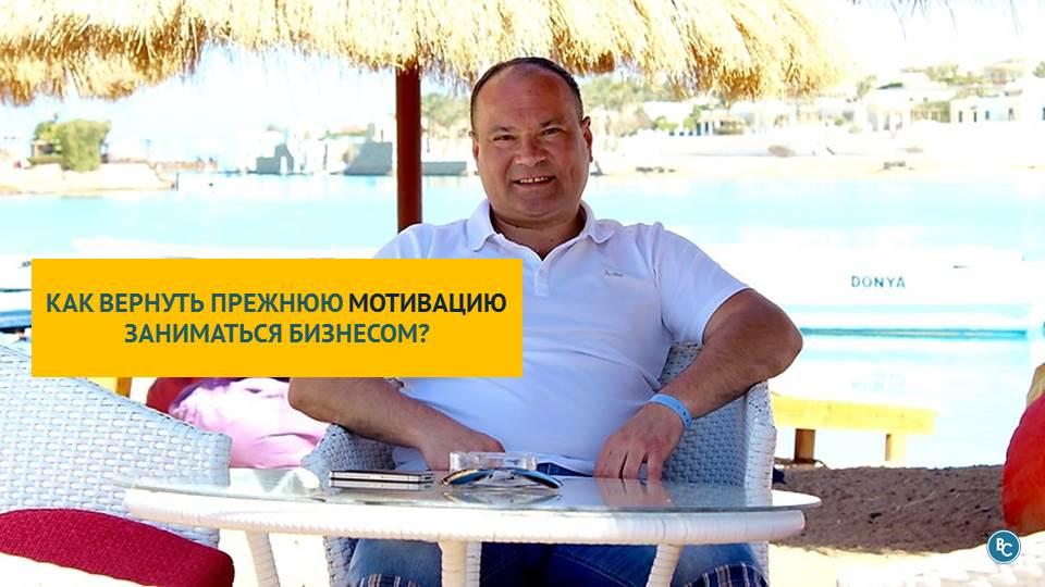 Как Вернуть Прежнюю Мотивацию Заниматься Бизнесом?
