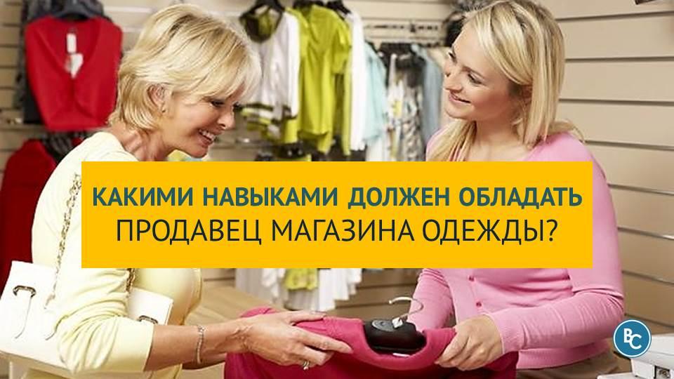 Какими Навыками Должен Обладать Продавец Магазина Одежды?