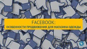 osobennosti prodvizheniya cherez facebook