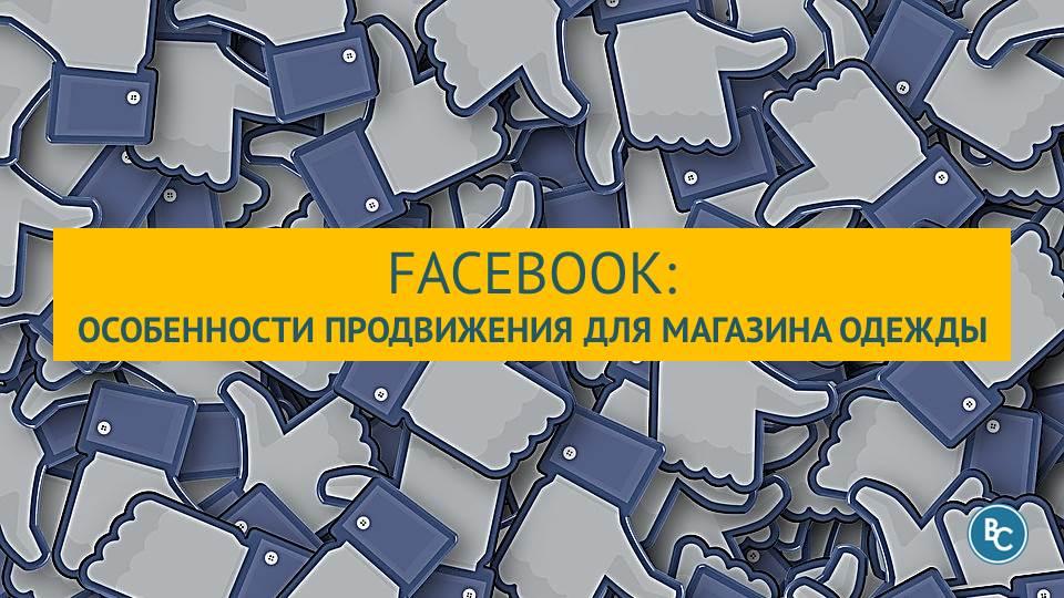 Facebook: Особенности Продвижения и Рекламные Возможности для Магазина Одежды