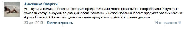 otziv_RKP