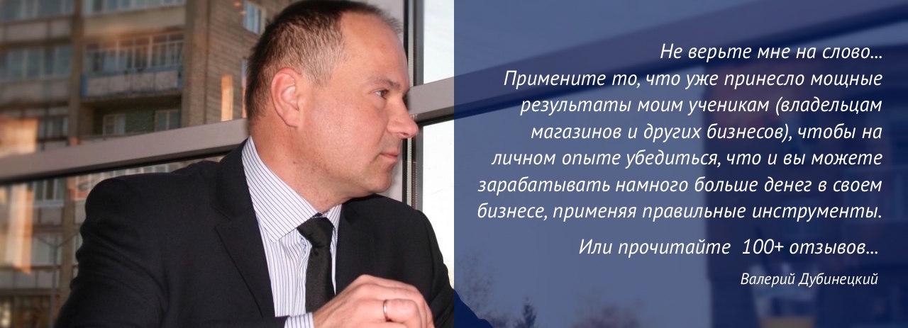 otzivi_trener_dubinetskiy_valeiy