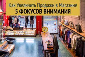 Как увеличить продажи в магазине одежды? 5 фокусов внимания