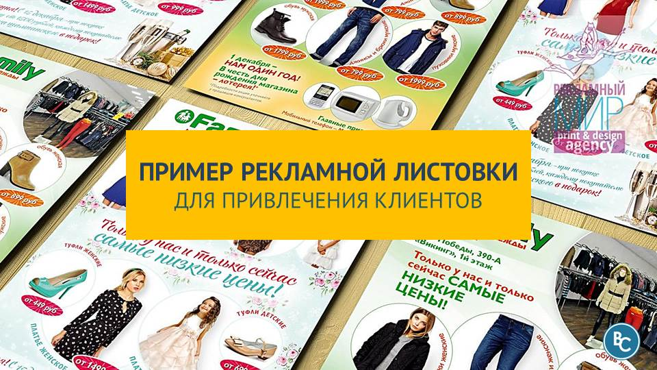 как правильно сделать рекламную листовку образец - фото 8