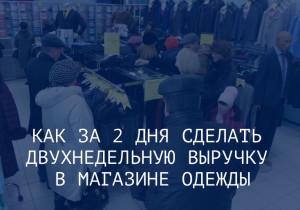 Закрытая распродажа. Магазин Prince