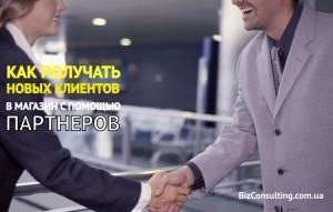 Привлечь клиентов и партнеров