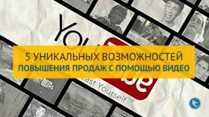 prodvizheniye i raskrutka magazina v youtube