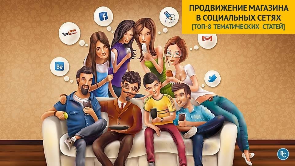 Продвижение Магазина в Социальных Сетях [ТОП-8 Тематических Статей]