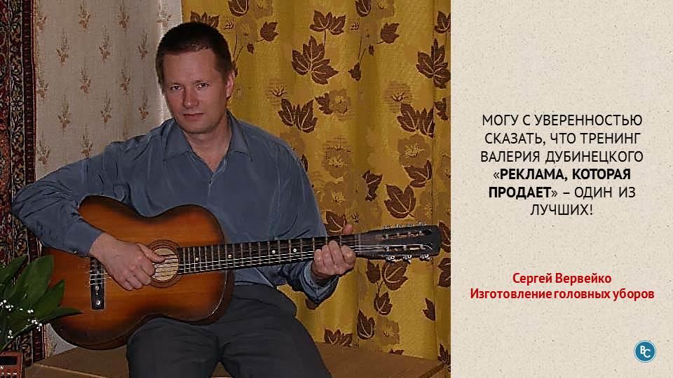 [Отзыв] Сергей Вервейко о Тренинге «Реклама, Которая Продает»