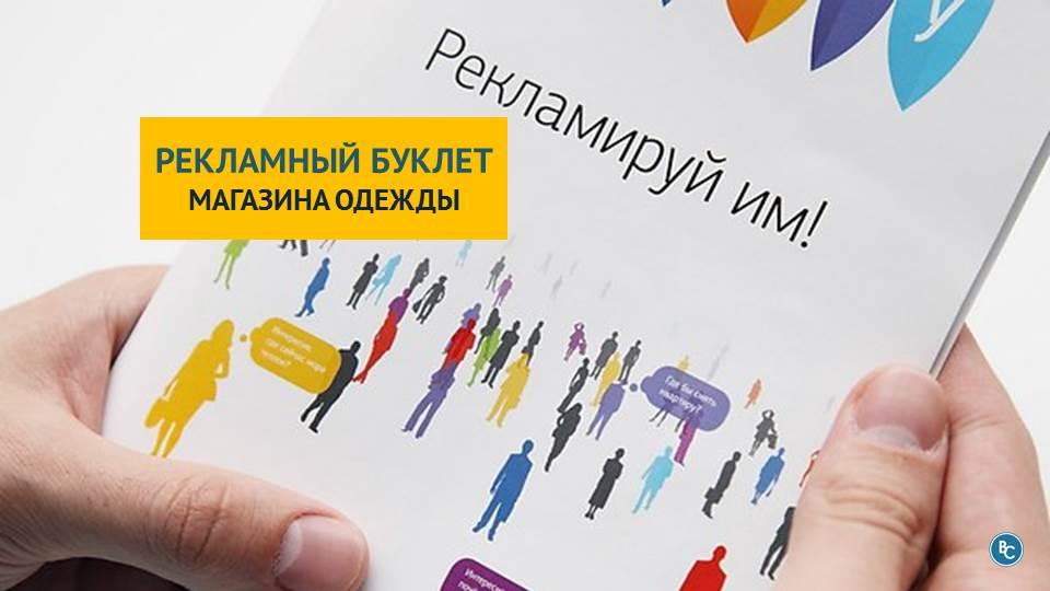 Рекламный Буклет Вашего Магазина: Как Сделать Его «Продающим»?