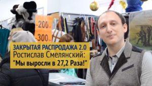 """Ростислав Смелянский. Мы выросли в 27,2 раза! """"Закрытая распродажа 2.0"""" [Отзыв]"""