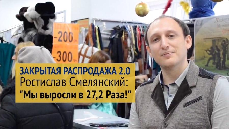 Ростислав Смелянский. Мы выросли в 27,2 раза! «Закрытая распродажа 2.0» [Отзыв]