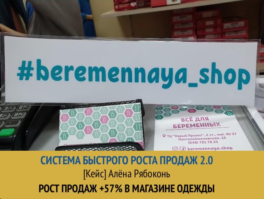 Рост Продаж +57% в Магазине одежды. [Кейс] Алёна Рябоконь.