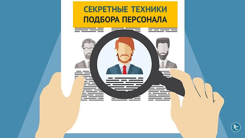 Секретные Техники Подбора Персонала, Который Будет Работать Так, Как Нужно Владельцу Бизнеса [Интервью+Видео]