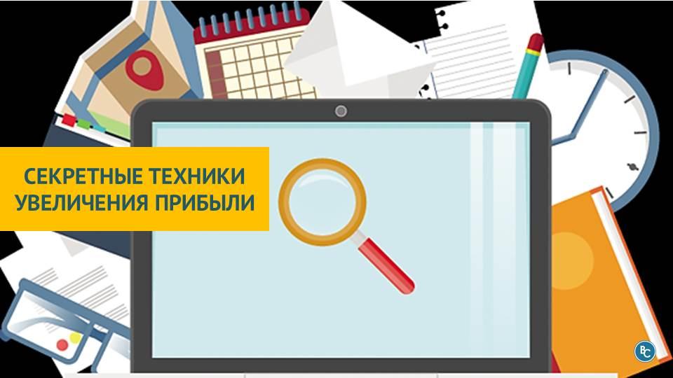 Увеличение Продаж: Секретные Техники Увеличения Прибыли на 30%-50%-100%