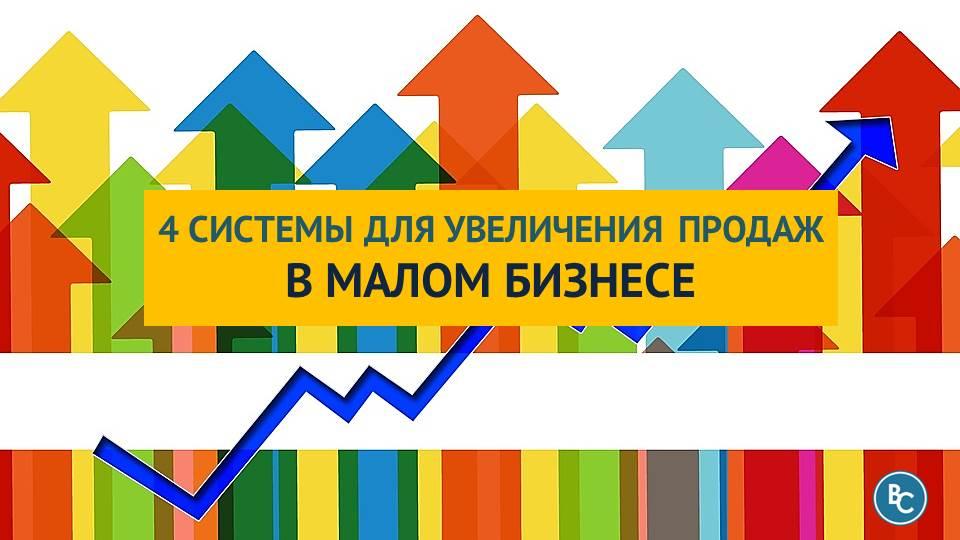 4 Системы для Увеличения Продаж в Малом Бизнесе