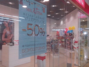 Скидка 50% в магазине одежды