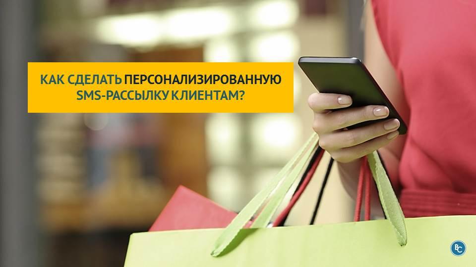 Мобильный Маркетинг. Как Сделать Персонализированную СМС-Рассылку Клиентам Магазина [Видео]