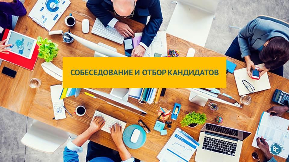 Эффективная Методика Проведения Собеседования и Отбора Кандидатов [Интервью]