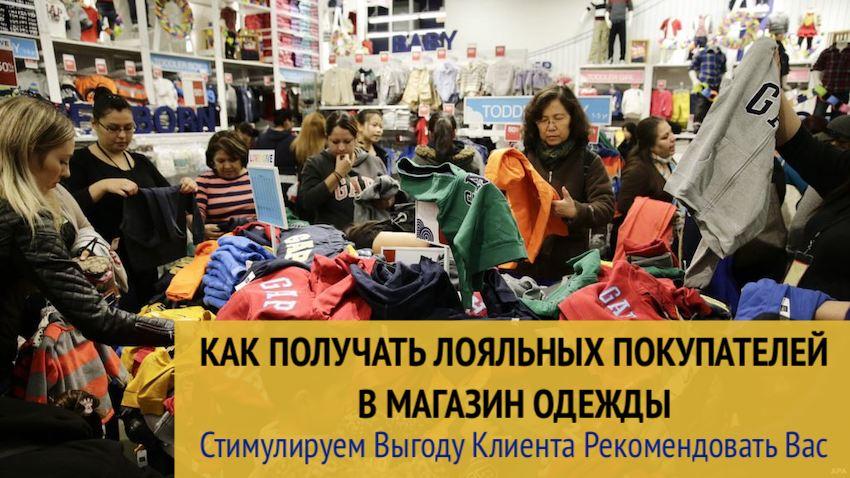 Как получать лояльных клиентов в магазин одежды, которые покупают? Стимулируем выгоду клиента рекомендовать ваш магазин