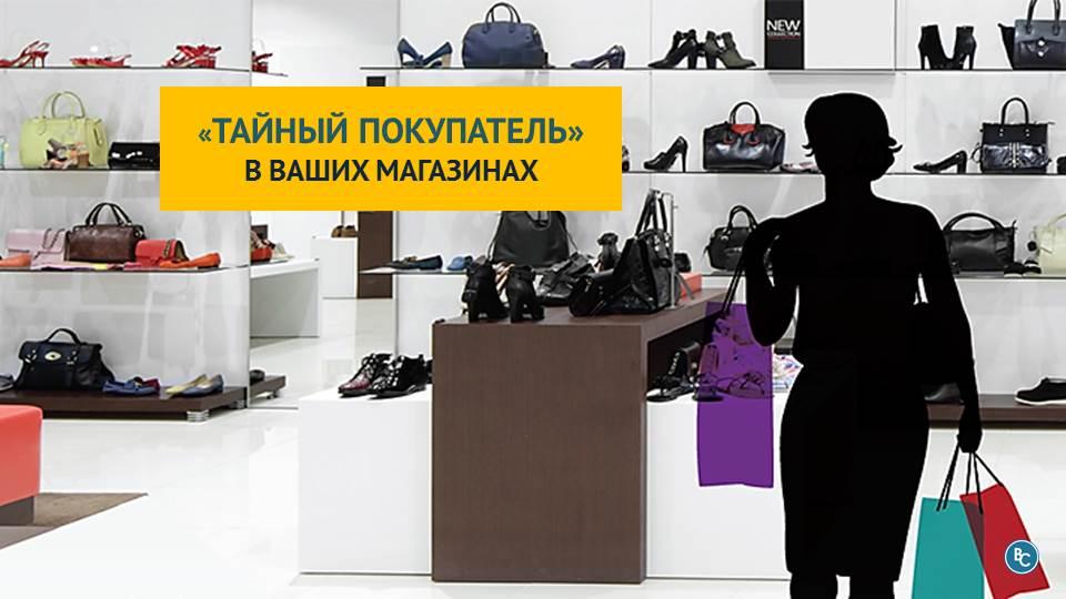 «Тайный Покупатель»: 4 Реальных Повода Промониторить Ваши Магазины по Всем Параметрам