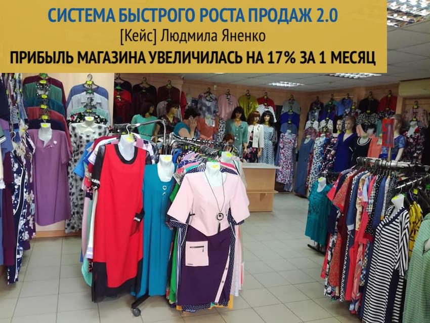 Прибыль магазина увеличилась на 17% за 1 месяц. [Кейс] Людмила Яненко