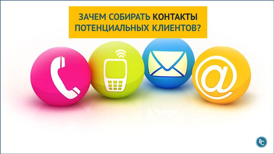 Зачем Собирать Контакты Потенциальных Клиентов? [Видео]